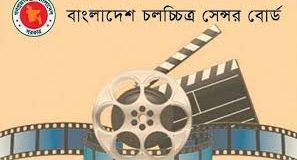 চলচ্চিত্র সেন্সর বোর্ডে নিয়োগ বিজ্ঞপ্তি
