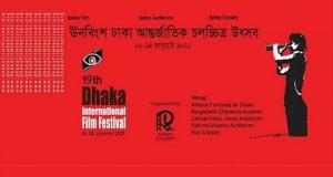 ১৬ জানুয়ারি পর্দা উঠছে 'ঊনবিংশ ঢাকা আন্তর্জাতিক চলচ্চিত্র উৎসব'-এর