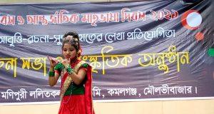 কমলগঞ্জের মাধবপুরে কবিতা আবৃতি, নৃত্য ও সাংস্কৃতিক অনুষ্ঠান