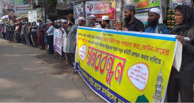 ঝিনাইদহে কেন্দ্রীয় জামে মসজিদের মুসল্লীদের মানববন্ধন