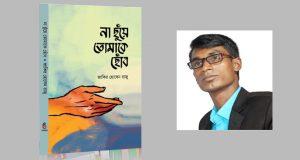 বই মেলায় আসছে সুনামগঞ্জের তরুণ লেখক জাকির হোসেন রাজু'র বই